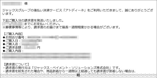 ジャックス ペイメント ソリューションズ 株式 会社